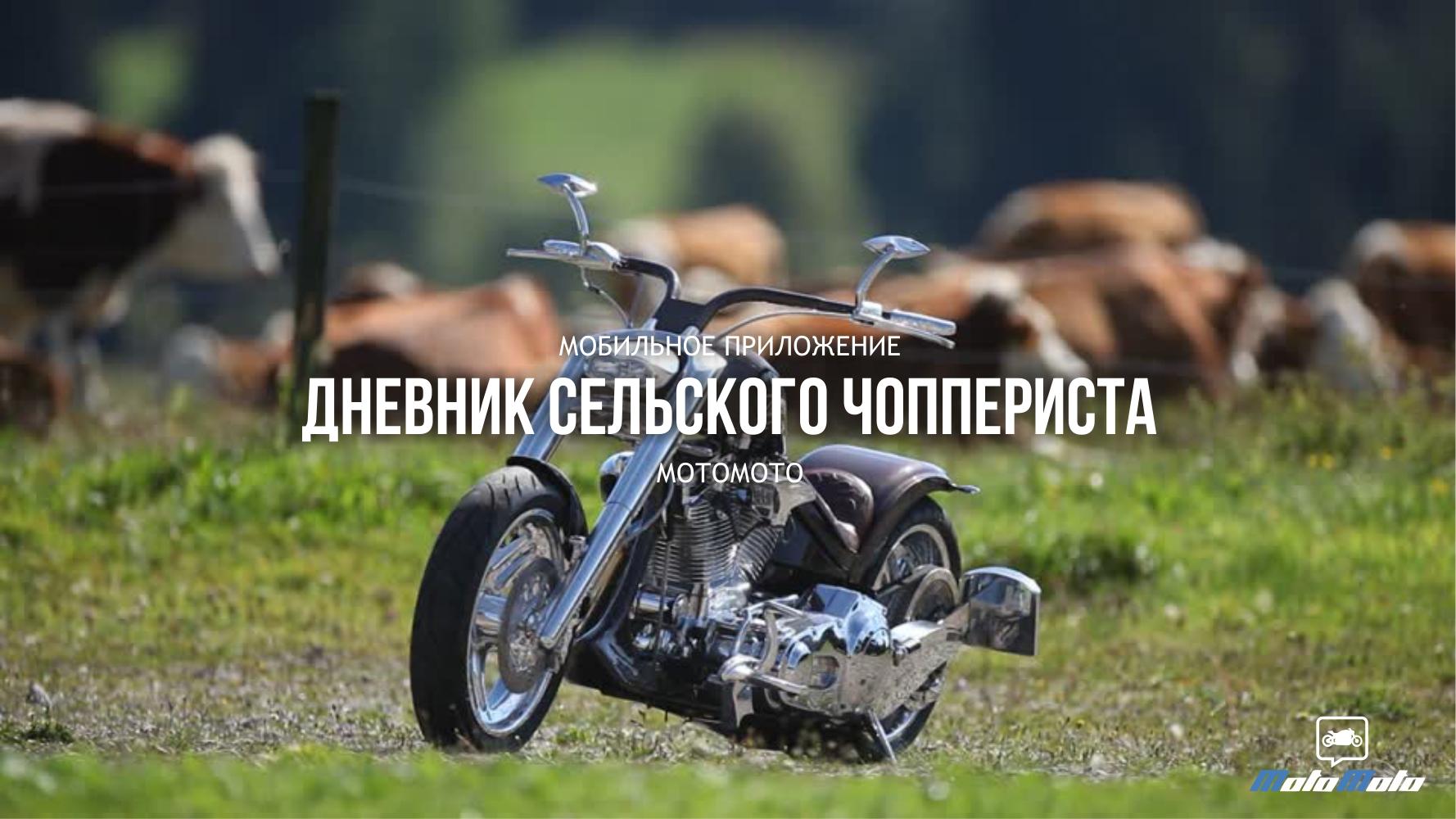 Дневник сельского чоппериста