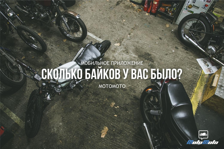 Сколько мотоциклов у вас было?