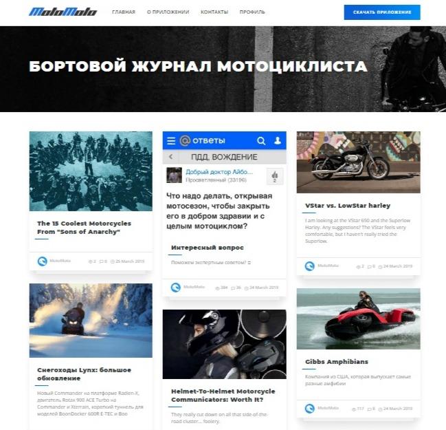 Сайт МотоМото
